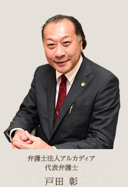 弁護士法人アルカディア 代表弁護士 戸田 彰